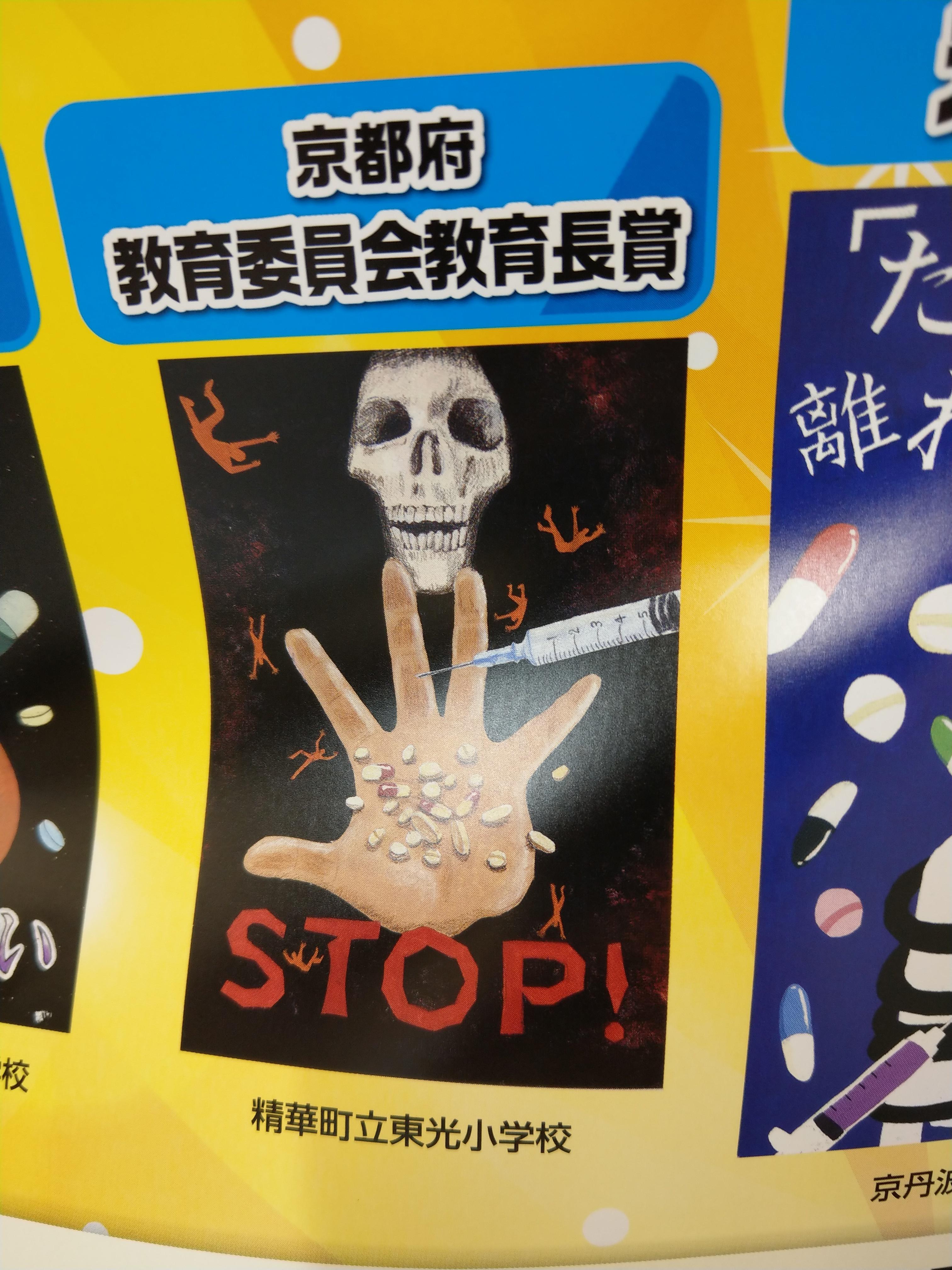 濫用 乱用 ポスター 薬物 防止